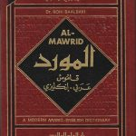 Al Mawrid Reader (Collection of Arabic Lexicons)
