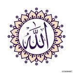 The word 'Allah'